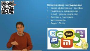 Юрий Белановский-Информационные и коммуникационные технологии в организации волонтёрства
