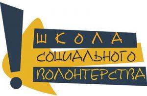 Школа социального волонтерства