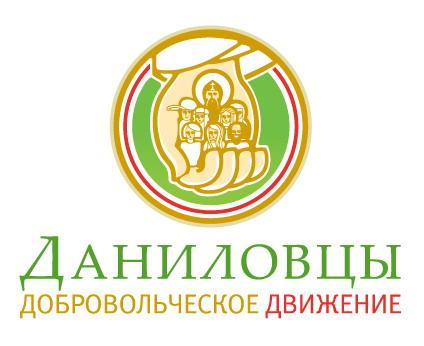 Даниловцы - Волонтерское движение